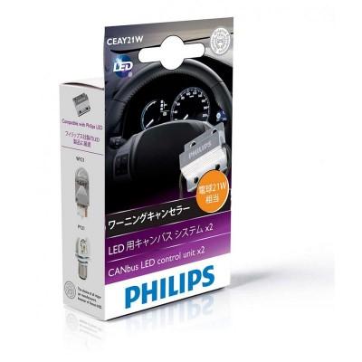 Система контроля LED ламп (обманка) Philips 18957X2 21W