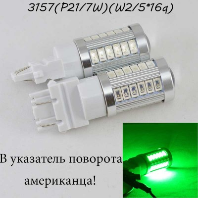 Автомобильная LED лампа SLP LED в указатель поворота с цоколем 3157(P27/7W)(3757)(W2/5*16q) 33 5630led Зеленый