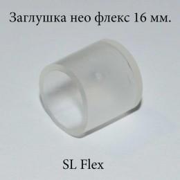 Заглушка для Неон Флекс диаметром 16 мм.