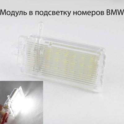 Светодиодная подсветка номерного знака LED модули для автомобилей BMW