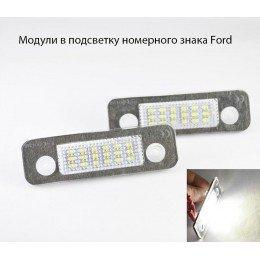 Светодиодная подсветка номерного знака LED модули для автомобилей Ford