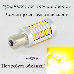 Самая яркая LED лампа в поворот PY21W)(1156)(BAU15S) 135-4014 led Желтый с обманкой