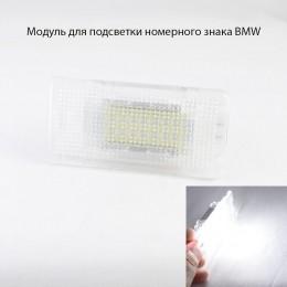 Светодиодная подсветка номерного знака и подсветка ног LED модули для автомобилей BMW