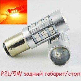 Светодиодная автомобильная лампа SLP LED с цоколем 1157(P21/5W)(BAY15D) 27-2835 9-30V Красный