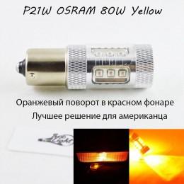 LED лампа в поворот  красного фонаря PY21W(1156)(BAU15S)(BA15S) Osram 80W led Янтарный
