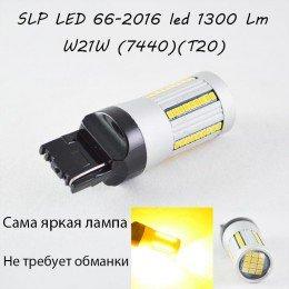 Самая яркая LED лампа в поворот 7440, T20, W21W, 66-2016 led , Желтый с обманкой