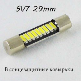 Led лампа SLP LED в солнцезащитные козырьки, зеркала SV7, T6.3 (C5W) 9-4014 28/29mm 12V Белый холодный