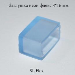 Заглушка для Неон Флекс диаметром 8*16 мм.