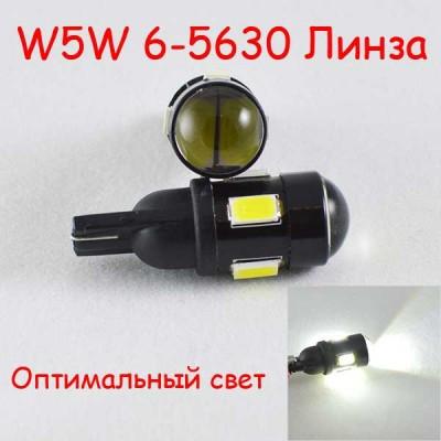 Автомобильная лампа в габарит с цоколем T10(W5W) 6- 5630  9-16V Белый