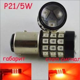 Светодиодная автомобильная лампа SLP LED с цоколем 1157(P21/5W)(BAY15D) 39-2835 9-30V Красный
