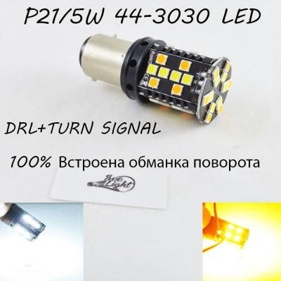Светодиодная автомобильная лампа SLP LED с обманкой, цоколь 1157(P21/5W)(BAY15D) 44-3030 led жёлтый/белый