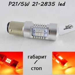 Светодиодная авто лампа серии SLP 21-2835 LED с цоколем 1157(P21/5W)(BAY15D) 9-30V Красный