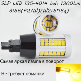 Самая яркая LED лампа в поворот 3156, T25. 135-4014 led Желтый с обманкой