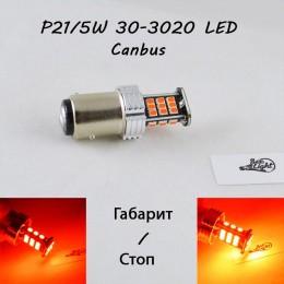 Светодиодная авто лампа с обманкой, серии SLP 30-3020 LED с цоколем 1157(P21/5W)(BAY15D) 9-30V Красный